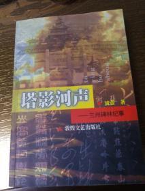 塔影河声—兰州碑林纪事(作者签赠本)