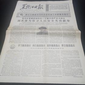 文革老报纸。黑龙江日报。966年7月14日。
