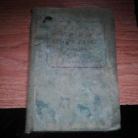 民国旧书——英汉对照伊索寓言详解一册