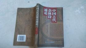 中国古代杂体诗通论
