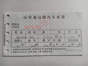 汽车票1 山东省公路汽车客票 临沂总站——枣庄