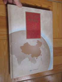 中国分省地图集 (大16开,精装)