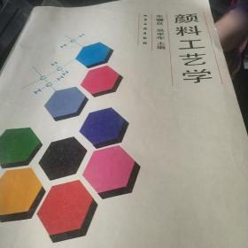 颜料工艺学