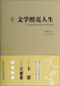 文学照亮人生:中国现当代优秀文学作品选(小说卷上)