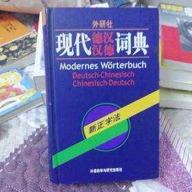 现代德汉汉德词典