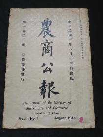 民国创刊号农商公报 民国三年(1914) 张謇头像照片