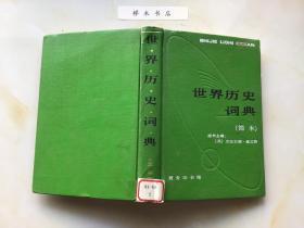 世界历史词典 简本(精装)