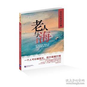 老人与海(附词汇学习本、描述学习本) 名著经典译学通