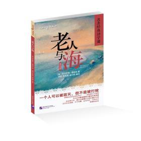 老人与海(附词汇学习本、描述学习本)|名著经典译学通