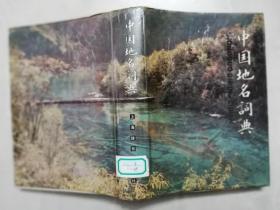 中国地名词典 (馆藏书)