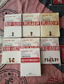 国家司法考试专题讲座系列(1、2、3、4、5、6、7  七本合售)