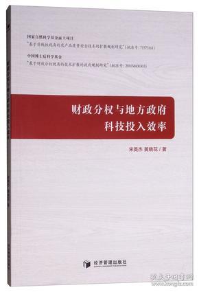 财政分析与地方政府科技投入效率9787509661444