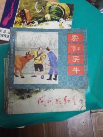卖剑买牛--中国成语故事之三十三