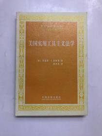 美国实用工具主义法学(西方法哲学文库) 1版1印