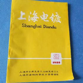 上海电镀(1988第2期)