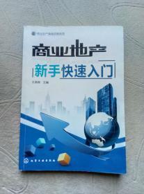 商业地产操盘攻略系列:商业地产新手快速入门(内有三处钢笔划线)