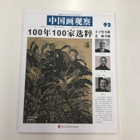 中国画观察 92 丰子恺专题 老圃专题