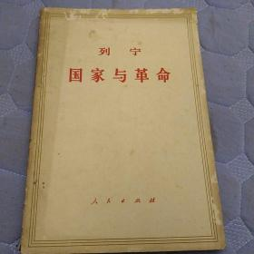 列宁:国家与革命   人民出版社