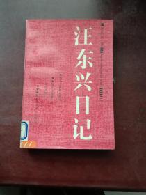 汪东兴日记