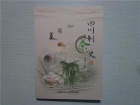四川制茶史