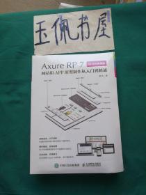 Axure RP7 网站和APP原型制作从入门到精通 60小时案例版