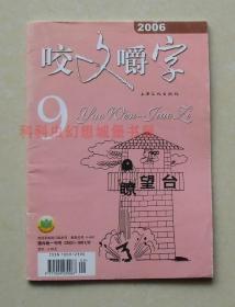 正版现货 咬文嚼字2006年09期 上海文化出版社