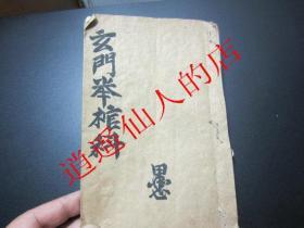 玄门举棺科  农村收来的旧书写本 办丧事的书   售复印件