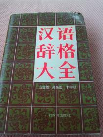 汉语辞格大全