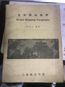 世界海运地理   105