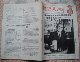 数理天地(初中版)1996年(第1—6期)