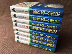 世界名人传记(精装 绘画本 全8册 全部1印)