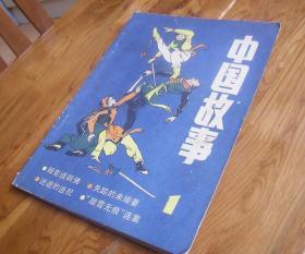 中国故事(总第一期)