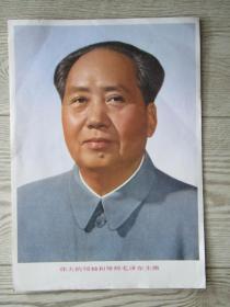 伟大的领袖和导师毛泽东主席【16开宣传画】