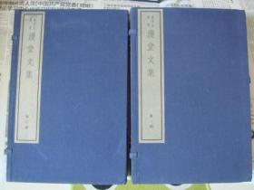 1982年文物出版社刷印《漫塘文集》嘉业堂丛书