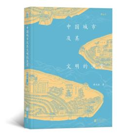 新书--后浪·中国城市及其文明的演变