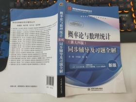 二手旧书 概率论与数理统计 浙大四版 同步辅导及习题全解 配套浙大四版 概率论与数理统计教材 盛骤9787517035954
