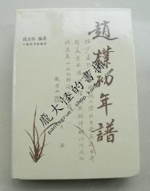 赵朴初年谱