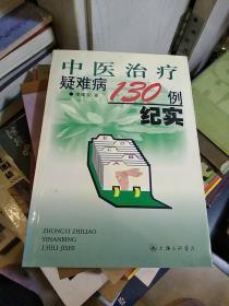 中医治疗疑难病130例纪实