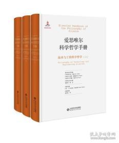 爱思唯尔科学哲学手册:技术与工程科学哲学