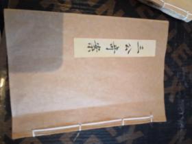 《三公奇案》  大达图书局 民国36年初版  残本