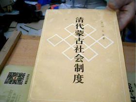 清代蒙古社会制度