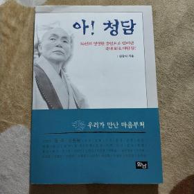 韩文原版书.书名不详