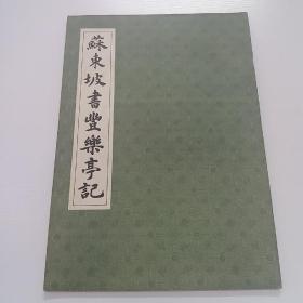 苏东坡书丰乐亭记(上海书店、86年一版一印、印数2万册、8开、品好)