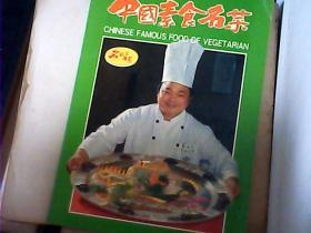 素菜谱:中国素食名菜