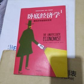 卧底经济学1:像经济学家那样思考