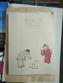 雅昌艺品图录 伍 珍藏系列 齐白石书画作品精选集 大16开117图