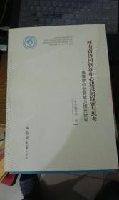 河南省协同创新中心建设的探索与思考:高等学校创新能力提升计划