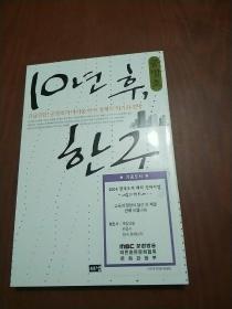 韩文版图书 32开平装  227页