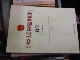 《中华人民共和国物权法》释义