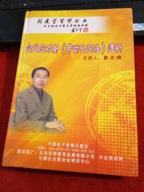 企业应对新劳动合同法透析(高清VCD6碟装6集)